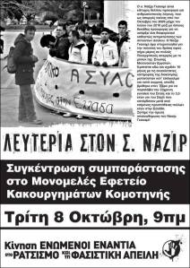 Poster for Solidarity Demo for Nasir October 8th