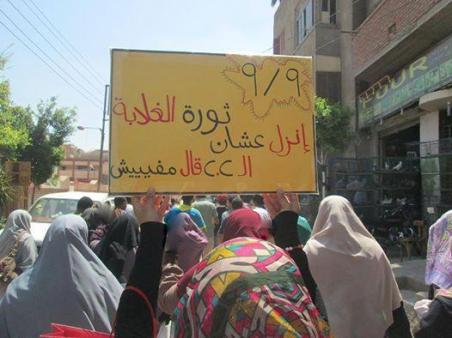 """Because Sisi said 'there's nothing (to give you)' – take to the streets"""""""